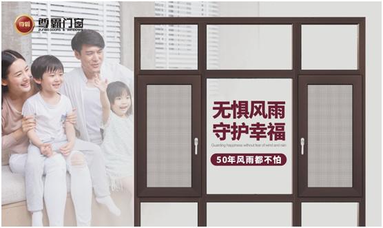 """尊霸门窗:在诗意流年中 藏好你的""""冬暖夏凉"""""""