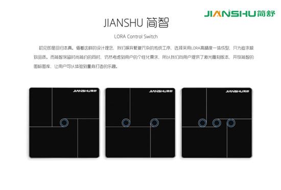广州CIFF国际家具展•大牌提前看   简舒,智能方案定义简单生活