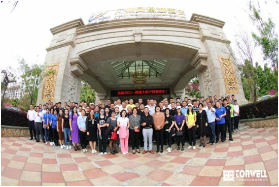 价值同享,命运同舟  腾威科技大家庭相聚总部基地
