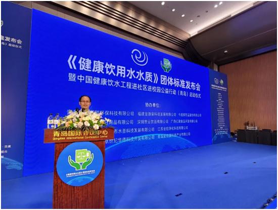 精格管道直饮水 受邀出席《中国健康饮用水水质》青岛发布会